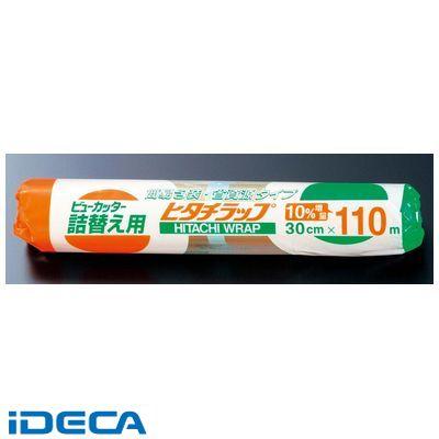 FR92699 ビューカッター 詰め替え用ラップ 30本入 30×110m HC