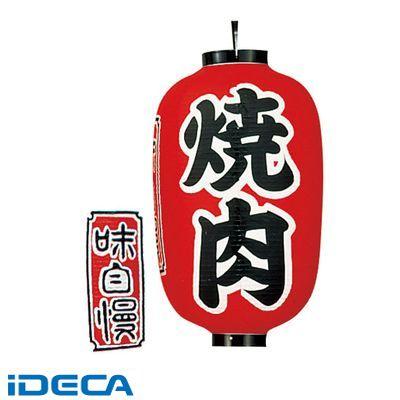 FT08949 ビニール提灯 印刷15号長型 焼肉 b322