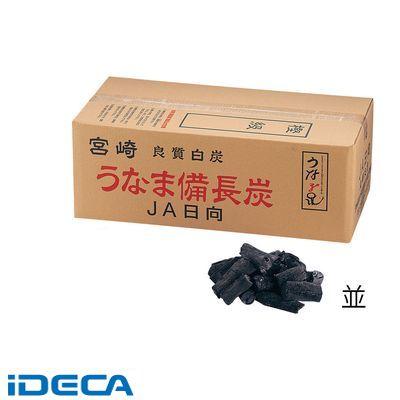 HS65123 白炭 うなま(宮崎) 備長炭 丸割混合 2級並 12