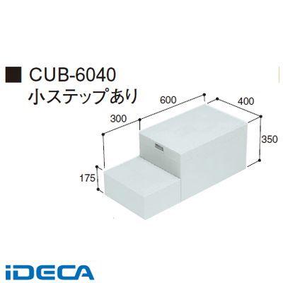 HV43186 直送 代引不可・他メーカー同梱不可 ハウスステップ 600×400タイプ 収納庫なし 小ステップあり