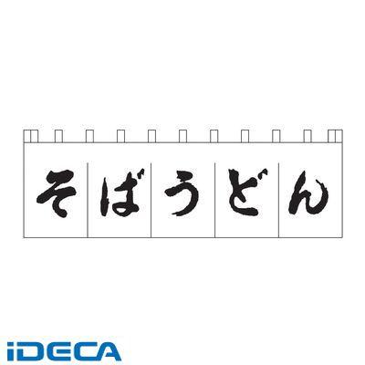 HW12859 のれん N-157 そばうどん 白/黒文字