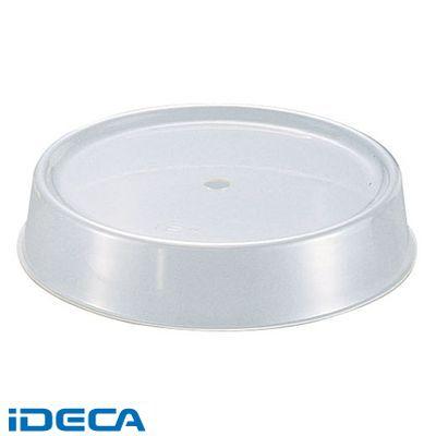 HW86504 Nアクリル製丸皿カバー 20インチ用