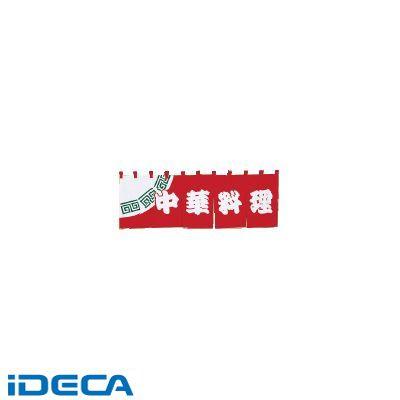 JP48289 UD-401 中華料理のれん