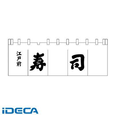 KL26786 寿司のれん N-119 白/黒文字