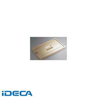 KW03751 キャンブロホットパン用切込・取手付カバー 10HPCHN 1/1用
