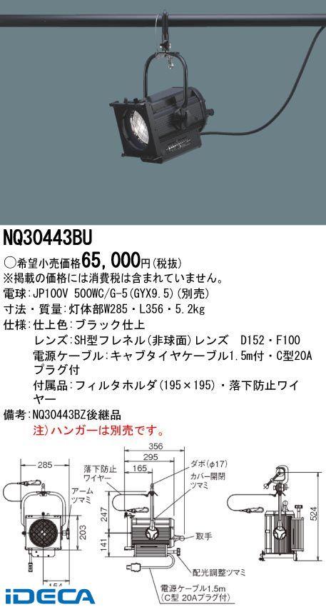AL08290 6型500WSHスポットライト ブラック