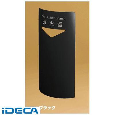 AN65349 消火器ボックス 据置・コーナー兼用型 色【ブラック】