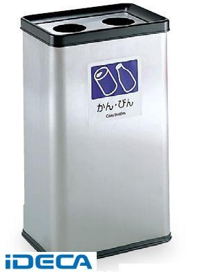 【個数:1個】BR82302 「直送」【代引不可・他メーカー同梱不可】 分別ステンエルBOX かん・びん用 中缶付