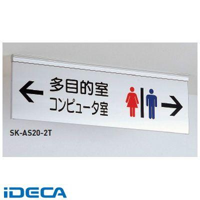 BS82092 誘導サイン 吊下式 【無地】