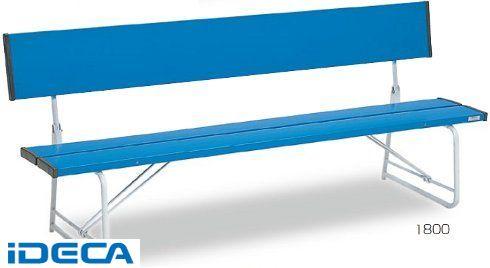 【個数:1個】CL54945 「直送」【代引不可・他メーカー同梱不可】 コマーシャルベンチ1800 折畳 青