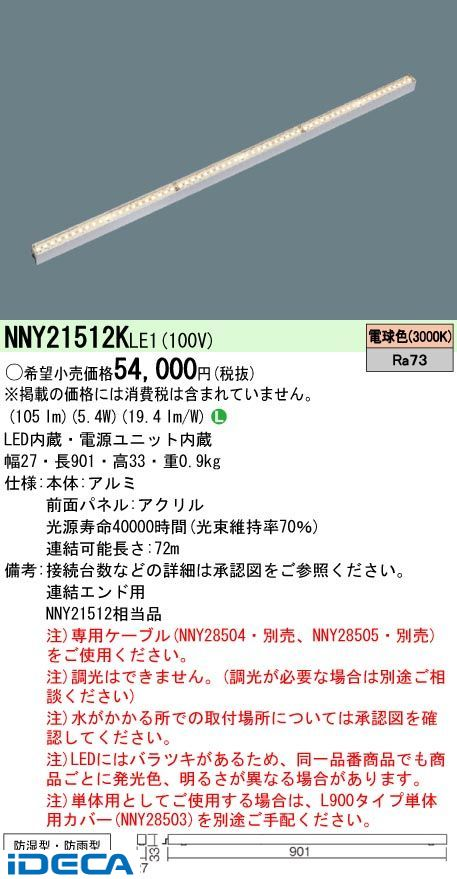 CM70541 LEDライン50クラスL900電球色
