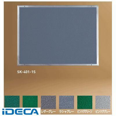 CN45690 ステンレス掲示板【サイズ】H550×W800ミリ レザー グレー貼