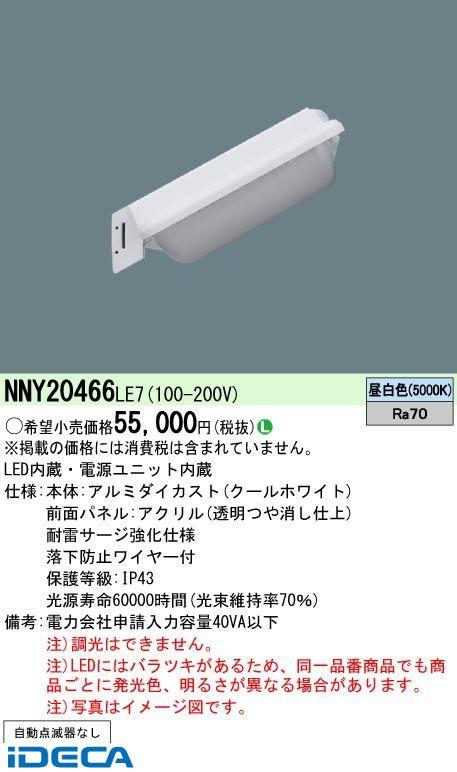 CT31323 LED防犯灯40VA 自点なし 昼白色