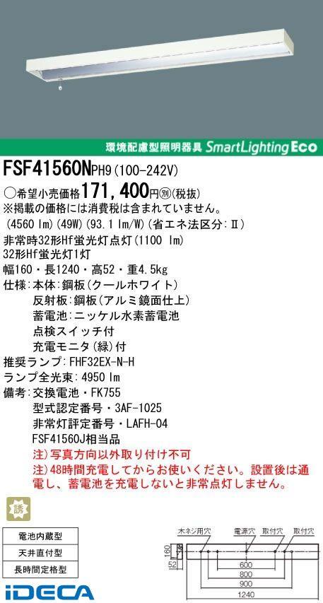 DP02489 FHF32×1階段灯下面開放長時間