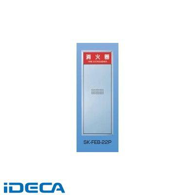 DP64063 消火器ボックス 全埋込型