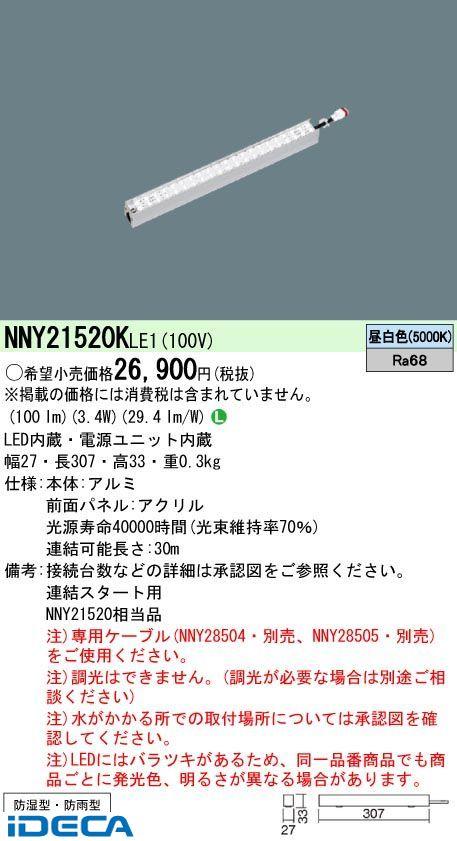 DS02183 LEDライン100クラスL300昼白色