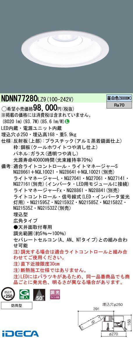 GM11878 LEDDL1000形広角5000K軒下用