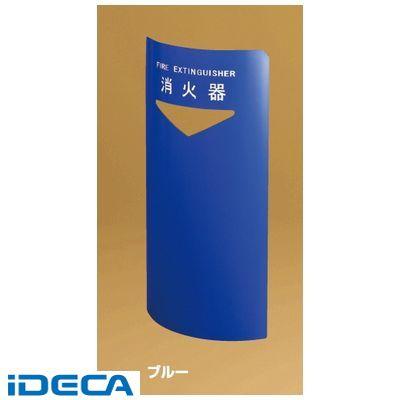 GR88129 消火器ボックス(据置・コーナー兼用型) 色【ブルー】
