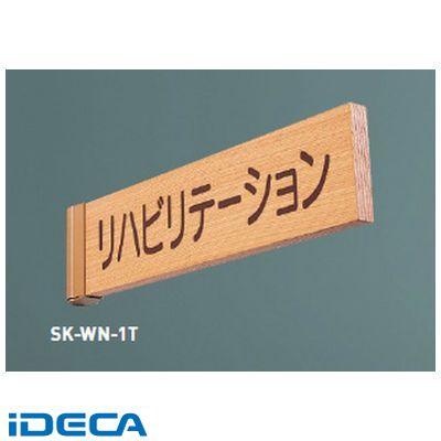 HT37861 一般型室名札 突出型 【無地】