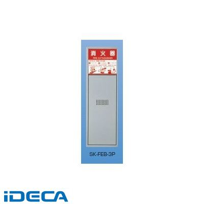 JN55201 消火器ボックス(全埋込型)