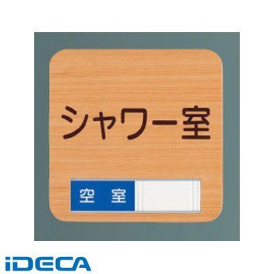 JU01084 室名札サイン 平付型 【無地】
