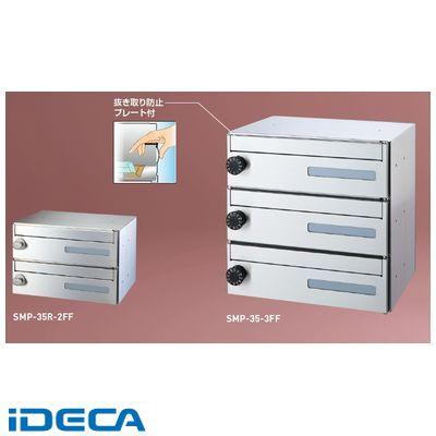 JW79956 郵便受箱 ラッチロック錠付 前入前出型 【3戸用】 【BL商品】
