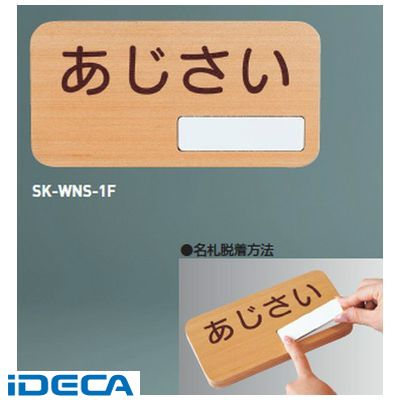 KR04933 室名札・サイン 平付型 名札:マグネット脱着式【無地】