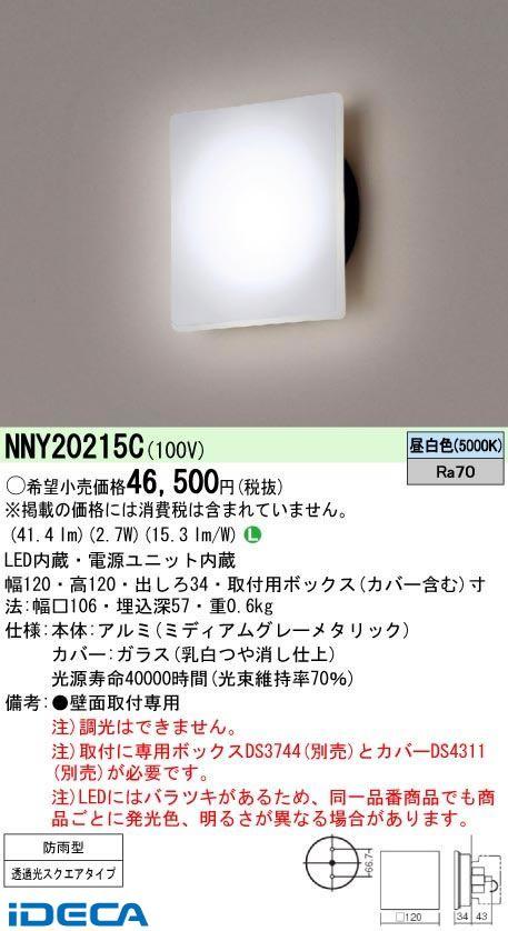 KS32600 LEDブラケット白色透過光スクエアタイプ