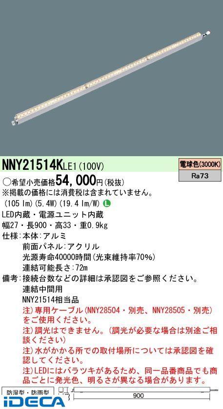 KU24963 LEDライン50クラスL900電球色