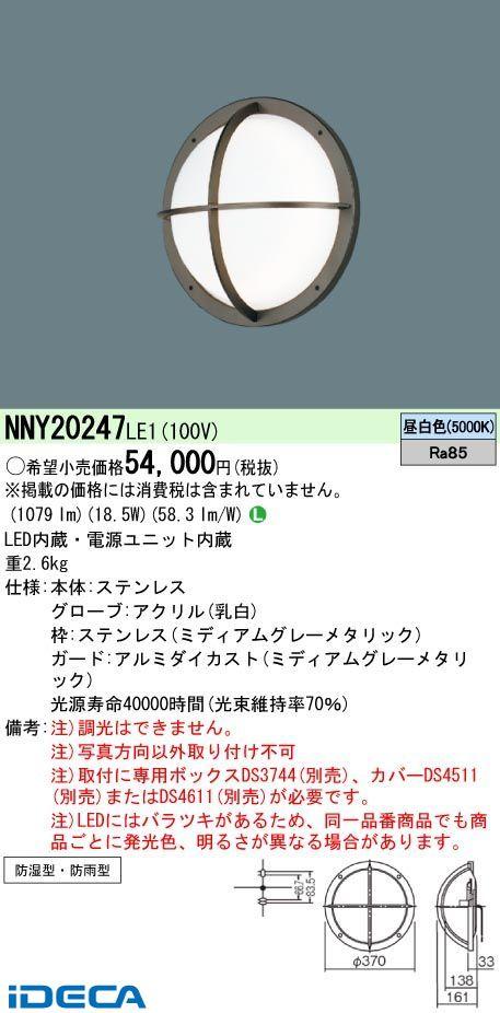 KU50315 LEDブラケット5000K 昼白色