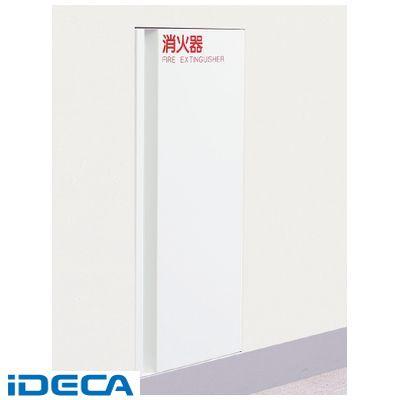 KV04558 消火器ボックス