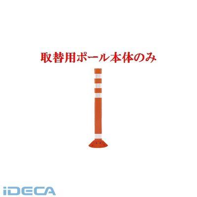 【個人宅配送不可】【個数:1個】CL23431 直送 代引不可・他メーカー同梱不可 ポリウレタンバリカー Tコーン オレンジ色取替用支柱のみ ガードコーン