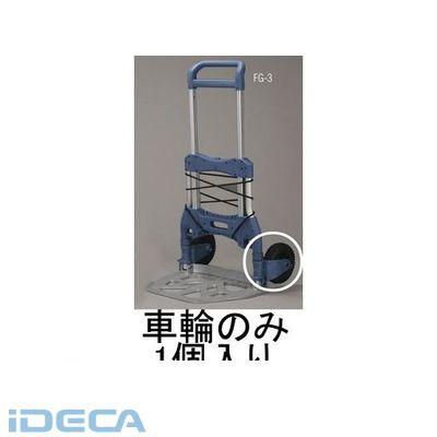 【個人宅配送不可】JN92902 直送 代引不可・他メーカー同梱不可 220mm 車輪 EA520FG-3用 【キャンセル不可】