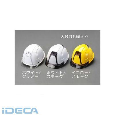 【個人宅配送不可】HP67505 直送 代引不可・他メーカー同梱不可 ヘルメット シールド付/白・スモーク/5個 【キャンセル不可】