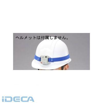 【個人宅配送不可】【キャンセル不可】JW20458「直送」【代引不可・他メーカー同梱不可】 高圧活線接近警報器(ヘルメット取付型/60Hz)