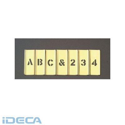 【個人宅配送不可】【キャンセル不可】AM44749「直送」【代引不可・他メーカー同梱不可】 100mm (真鍮製) レターリングプレートセット