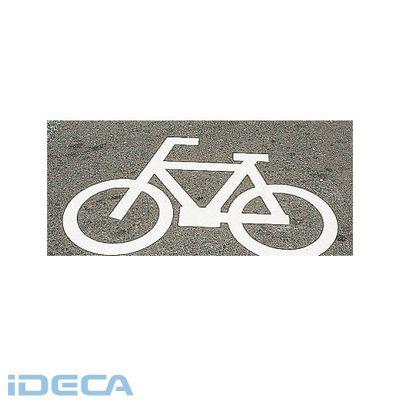 【個人宅配送不可】KS31135 直送 代引不可・他メーカー同梱不可 路面道路標識 自転車 【キャンセル不可】