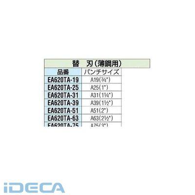 【個人宅配送不可】【キャンセル不可】GL90382「直送」【代引不可・他メーカー同梱不可】 A-63 用パンチセット