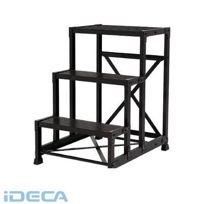 【あす楽対応】【個数:1個】DN86560 作業用踏台 アルミ製・高強度タイプ 2段 ブラック
