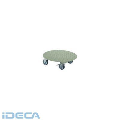 DW54586 「直送」【代引不可・他メーカー同梱不可】 円形台車平置型荷重300kg台寸φ552