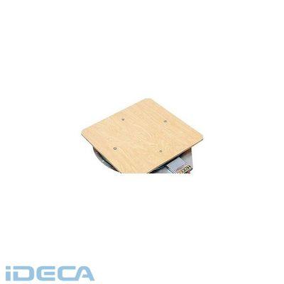 【個人宅配送不可】DU96663 直送 代引不可・他メーカー同梱不可 クルクル回転盤 スチール製 合板天板