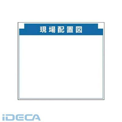 AW18298 安全掲示板組合せ型部品【F】 現場配置図 700×800