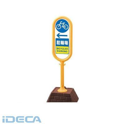 FR46466 #サインポスト【黄】片面 左矢印 駐輪場