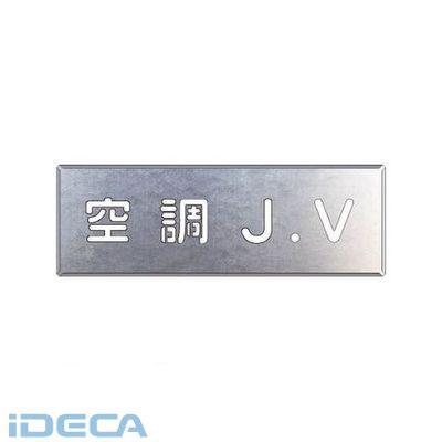 KN91078 吹付け用プレート 空調J.V