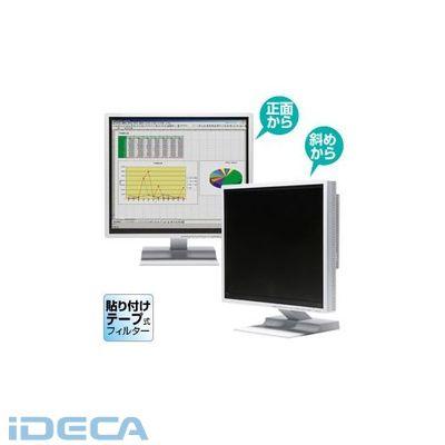 DS23383 のぞき見防止フィルター(23.0型ワイド)