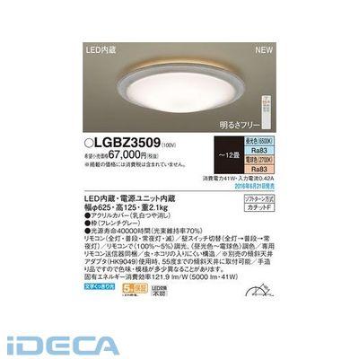 AN81736 LEDシーリング洋風調色丸型12畳