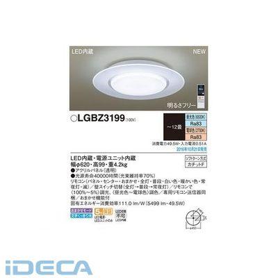 AP98419 天井直付型 LED【昼光色・電球色】 シーリングライト リモコン調光・リモコン調色 ~12畳