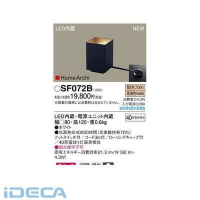 AR88998 LEDアッパーライトスタンド拡散ブラック