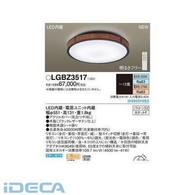 AR99451 LEDシーリング洋風調色丸型12畳