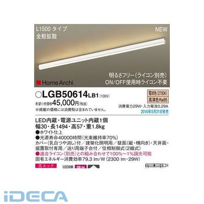 AS96413 LEDラインライト1500全般拡散 電球